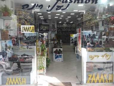 זמש חיפה – חנות נעליים בחיפה