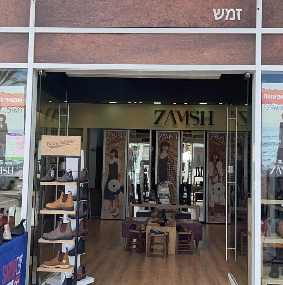 חנות נעלי נשים זמש - סניף נתיבות